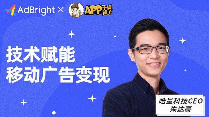 专访 | 皓量科技CEO朱达豪:技术赋能移动广告变现