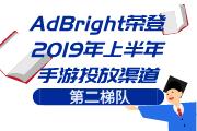 AdBright荣登2019年上半年手游投放渠道第二梯队