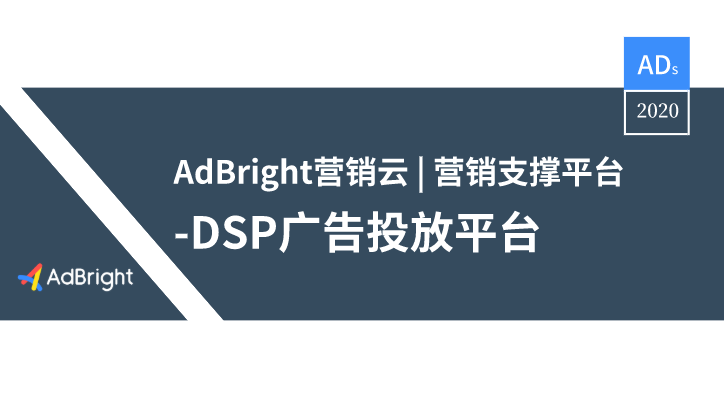 AdBright 营销云 | 营销支撑平台-DSP