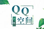 AdBright广告 | QQ空间广告