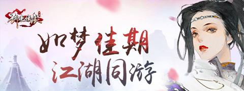 AdBright案例剑侠情缘手游推广