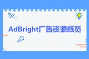 AdBright广告资源抢鲜看,揭秘营销裂变的传播之道