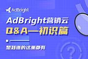 AdBright 营销云 QA —— 初识篇