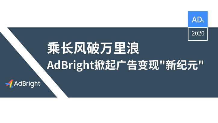 乘长风破万里浪,AdBright掀起广告变现