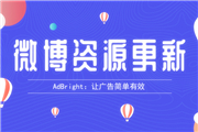 AdBright广告 | 微博资源更新,原生广告奔向主流