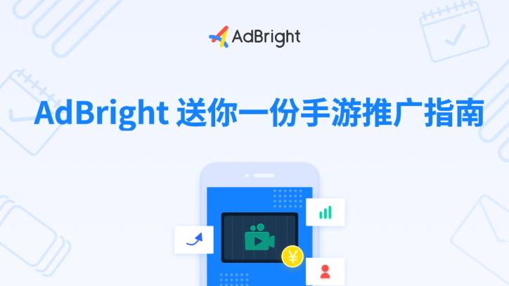 AdBright送你一份手游推广指南