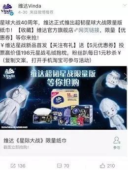 品牌推广丨维达微博活动截图
