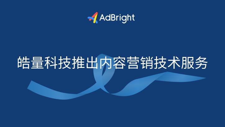 """以技术之名,AdBright帮你""""搞定""""品牌内容营销"""