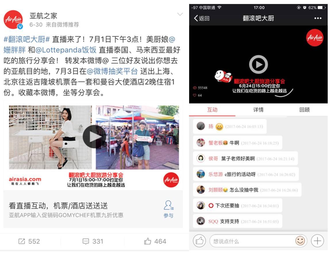 品牌营销 | 境外游品牌推广微博首页