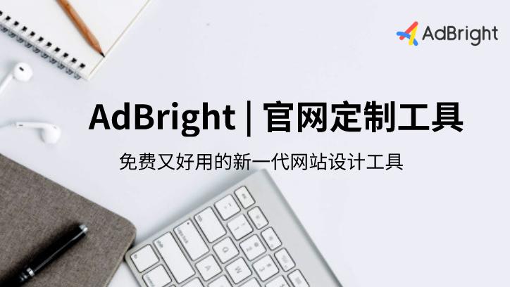AdBright 官网定制工具 | 新一代网站设计工具