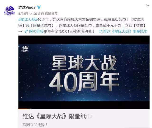 品牌推广丨维达微博广告视频截图