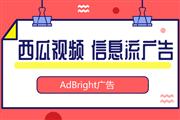 AdBright广告|西瓜视频信息流广告