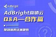 AdBright 营销云 QA —— 合作篇