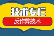 """""""宣战""""虚假流量——浅析反作弊技术"""