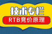 RTB竞价