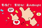 AdBright广告|用产品思维做营销,看今日头条广告投放如何布局