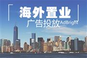AdBright广告|海外置业广告投放