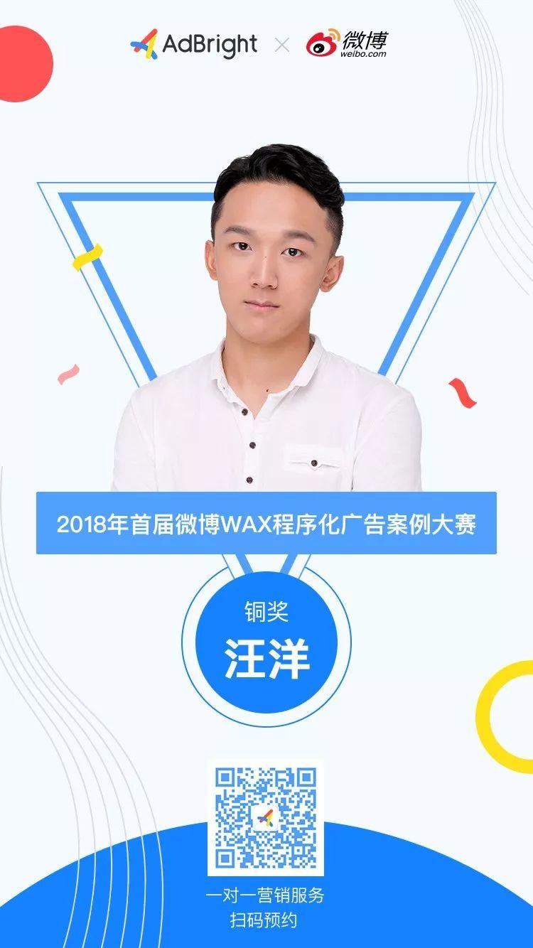 AdBright广告荣获2018年微博WAX案例大咖秀铜奖5
