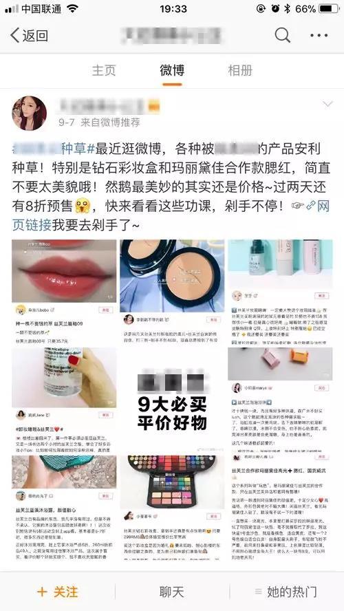 AdBright广告|美妆电商推广案例