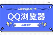 品牌推广|QQ浏览器引爆市场的黄金72小时