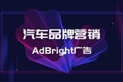 AdBright广告|汽车品牌如何巧用社交广告差异化营销