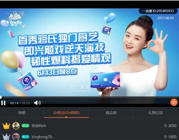 品牌推广丨维达618京东活动直播截图