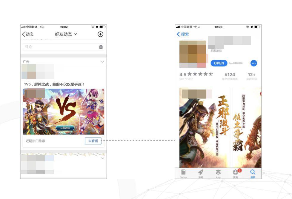QQ空间信息流广告游戏客户案例
