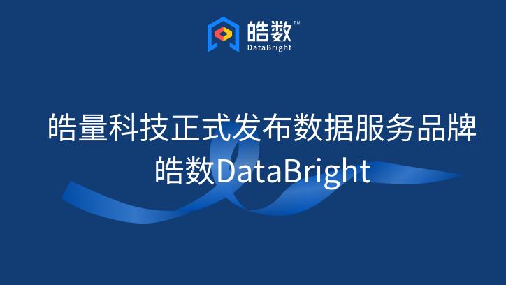 皓量科技正式推出全新数据服务品牌皓数DataBright