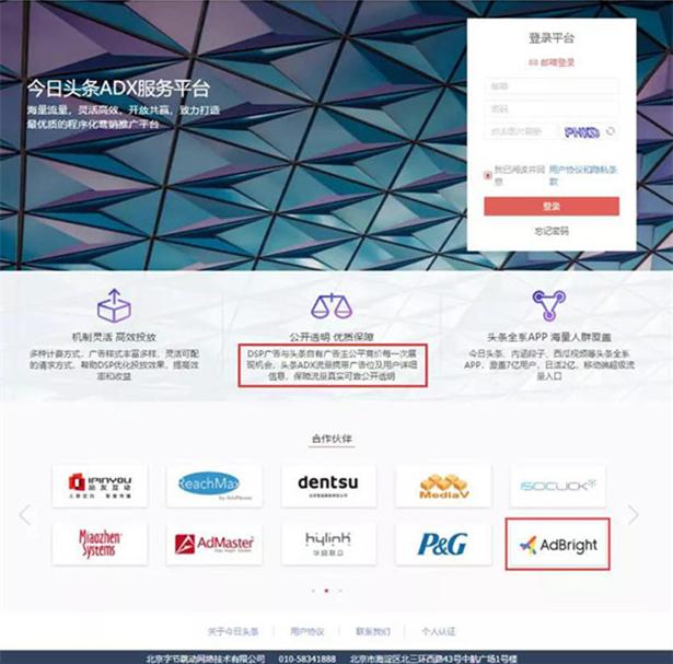 AdBright广告被收录在今日头条管理平台官网