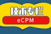 程序化广告定量评估收益指标——eCPM