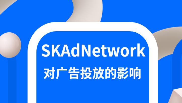 苹果SKAdNetwork争议不断,对广告投放带来哪些挑战?