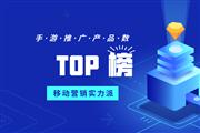 AdBright广告登榜2018年手游投放产品数TOP渠道
