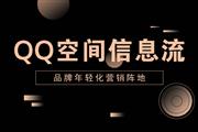 QQ空间信息流广告成品牌推广重要营销阵地