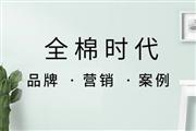 AdBright广告 | 电商品牌决胜购物节