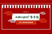 捷报丨AdBright单日广告消耗突破200万,再创新高!