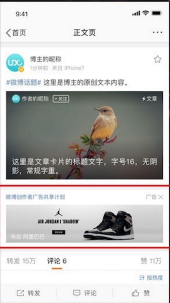 AdBright广告 | 微博资源更新1