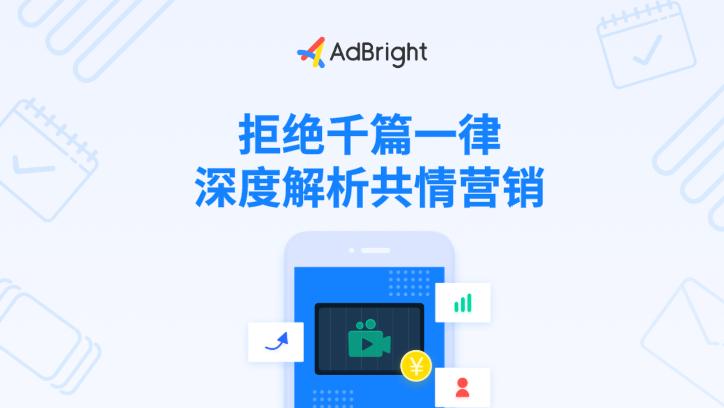 AdBright广告│拒绝千篇一律,深度解析共情营销