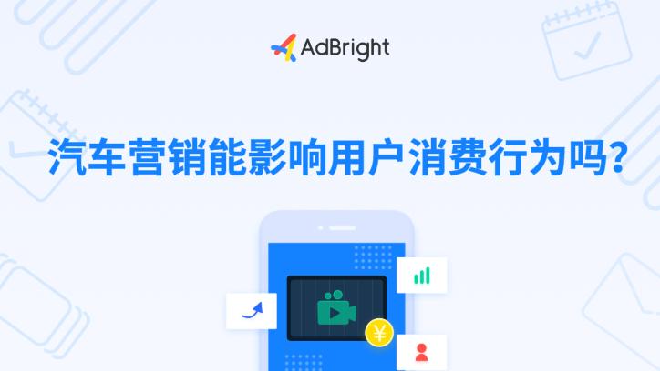 Adbright广告丨汽车营销能影响用户消费行为吗?