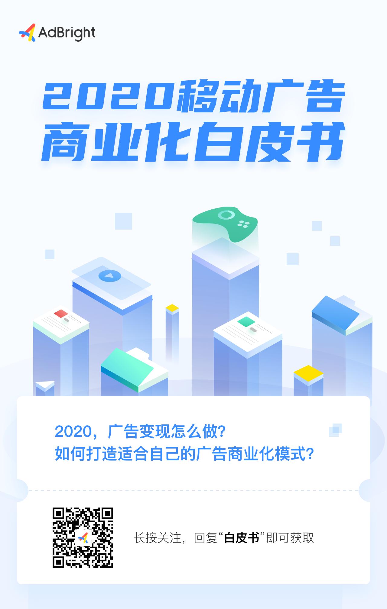 2020移动广告商业化白皮书