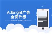 AdBright广告丨服务全面升级,开辟新移动营销未来价值