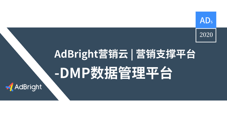 AdBright 营销云   营销支撑平台-DMP