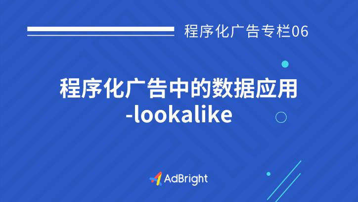 数据应用-lookalke
