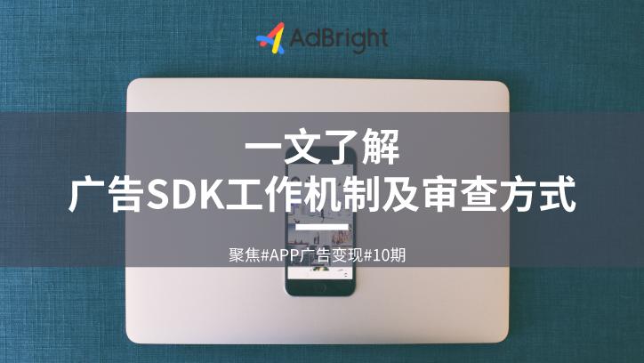 AdBright简要介绍广告SDK的类型和原理,并且提供相应的审查指引