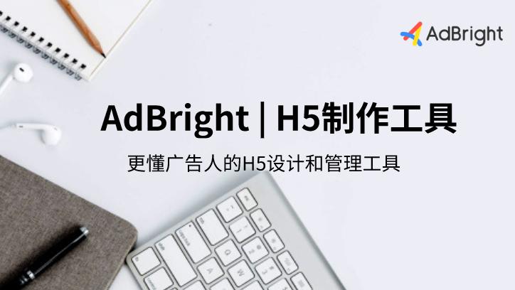AdBright H5制作工具 | 更懂广告人的H5工具