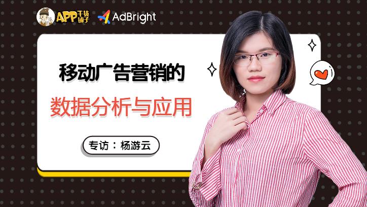 皓量科技高级数据分析师杨游云:移动广告营销的数据分析与应用