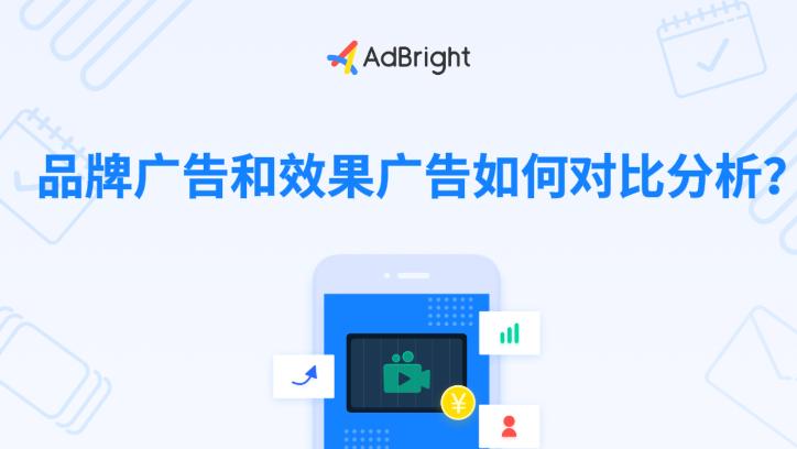 AdBright广告|品牌广告和效果广告如何对比分析?
