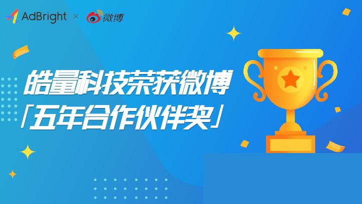 皓量科技荣获「微博五年合作伙伴奖」