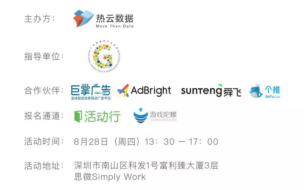 AdBright广告丨热云活动