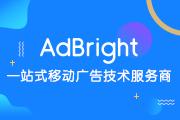 AdBright 一站式移动广告技术服务商