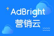 限时免费,AdBright 营销云助力品效合一
